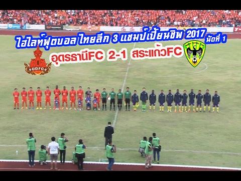 ไฮไลท์ฟุตบอล ไทยลีก 3 แชมป์เปี้ยนชิพ 2017 อุดรธานีเอฟซี 2-1 สระแก้วเอฟซี
