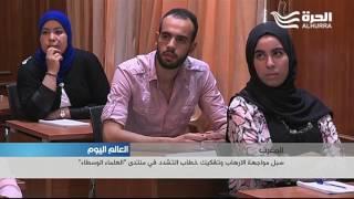 """المغرب: سبل مواجهة الارهاب وتفكيك خطاب التشدد في منتدى """"العلماء الوسطاء"""""""