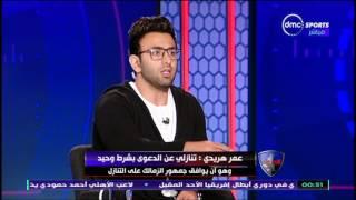 الحريف - عمر هريدي