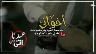 مقاطع تهنئه بالعيد الى اخواني Mp3