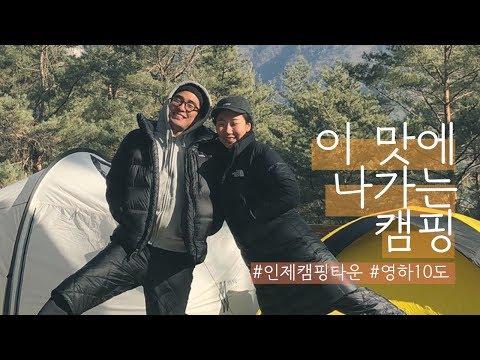 [Camping] 2019 새해맞이 동계캠핑 // 인제캠핑타운 오토캠핑 Happy new year Camping