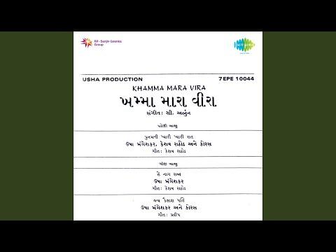 Poonam Ni Pyari Pyari Raat