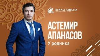 Атемир Апанасов У родника с текстом Ver 1