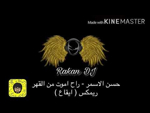 حسن الاسمر - راح اموت من القهر ريمكس ( ايقاع )   Rakan dj