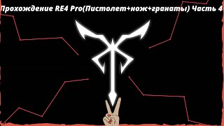 Resident evil 4 pro часть 4