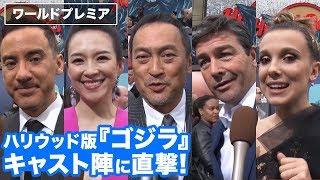 【ワールドプレミア】ハリウッド版『ゴジラ』続編、キャスト・監督にインタビュー!