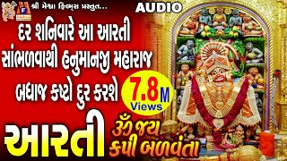 Hanumanji Ni Aarti || Om Jay Kapi Badvanta || Viren Prajapati || હનુમાન દાદા ની આરતી ||