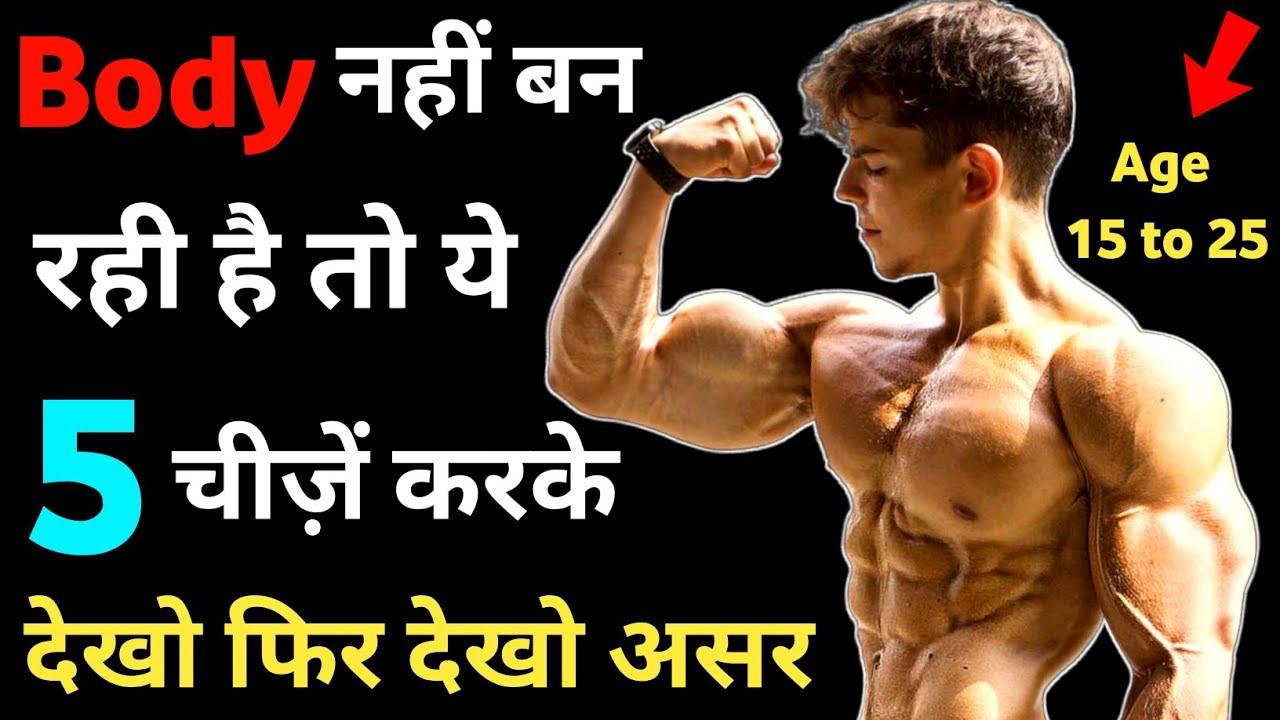 बॉडी कैसे बनाएं | bodybuilding tips for beginner | How to make body fast | body kaise banaye ghar pe
