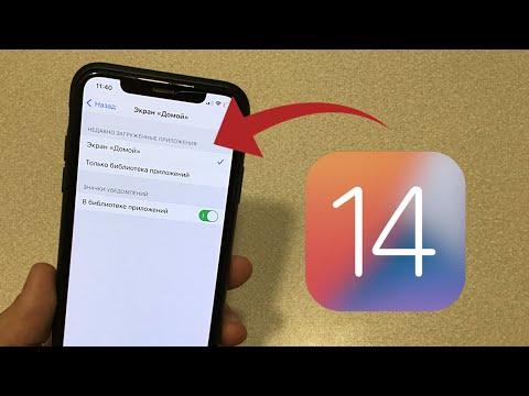 iOS 14 - 17 настроек которые нужно поменять НЕМЕДЛЕННО!