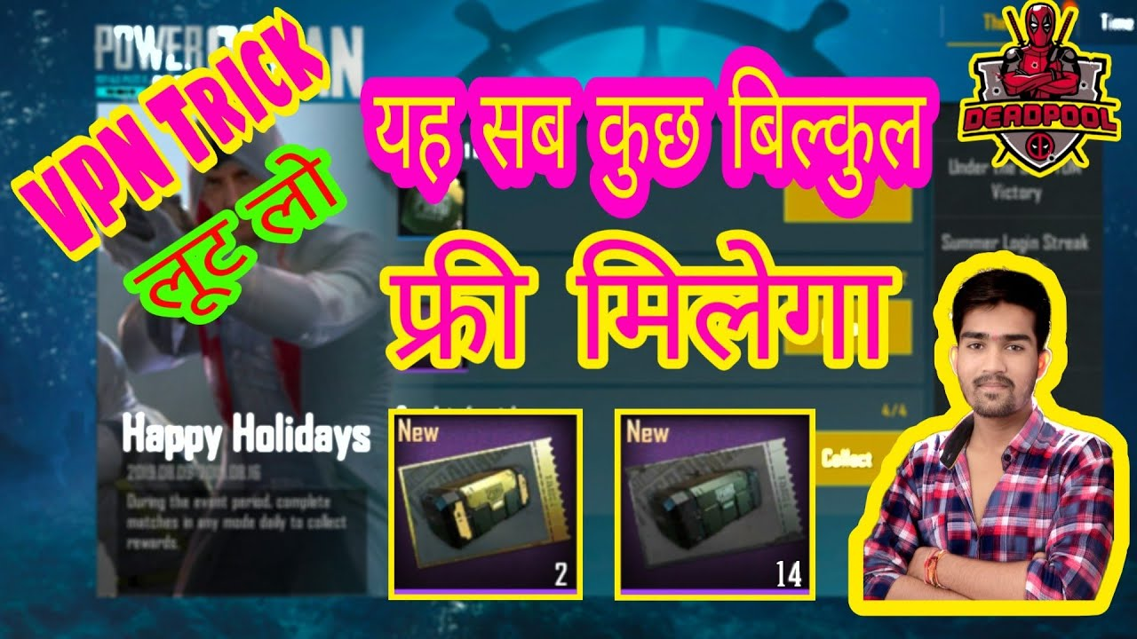 #PUBGMOBILE ● VPN Trick ● Get Free Premium Crate Coupon & Supply Crate  Coupon by DEADPOOL GAMING