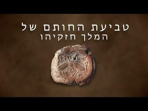 King Hezekiah's Seal Impression Found in the Ophel Excavations, Jerusalem (HEBREW)