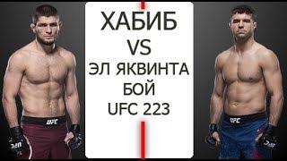 🔴 Хабиб Нурмагомедов Эл Яквинта бой сегодня 8 апреля 2018 лучшие моменты. MMA UFC 223