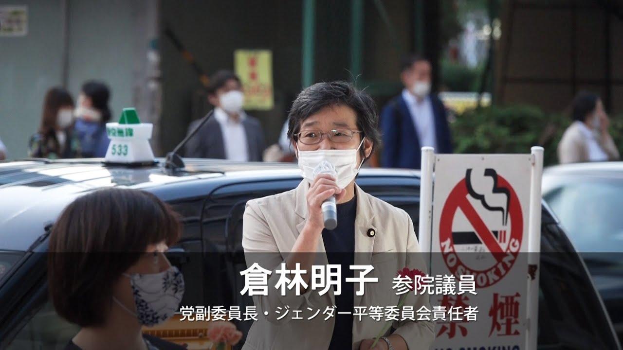 杉田発言抗議 撤回・謝罪・辞職を 2020.9.28