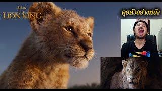 the-lion-king-ตัวอย่างเต็ม-รีแอ็คชั่น-คุยไปเรื่อย-สิงโตสการ์มาแล้วโครตเถื่อน