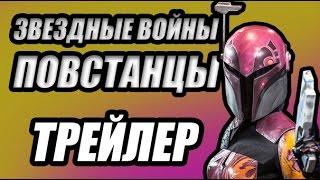 ЗВЕЗДНЫЕ ВОЙНЫ - ПОВСТАНЦЫ 3 СЕЗОН / РУССКИЙ ТРЕЙЛЕР /