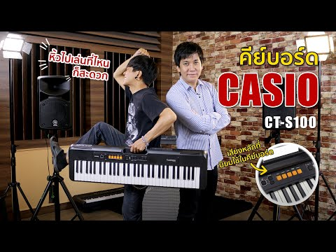 Casio CTS100 คีย์บอร์ดสำหรับผู้เริ่มต้น ได้ลองแล้วต้องอุทานว่าโคตรคุ้ม