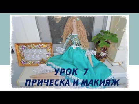Пошив куклы Тильда. Урок 7. Прическа и макияж. Tilda doll hair. How to sew Tilda doll. смотреть в хорошем качестве