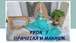 пошив куклы Тильда. Урок 7. Прическа и макияж. Tilda doll hair. How to sew Tilda doll