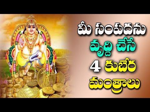 మీ సంపద వృద్ది అవ్వాలంటే | How To Improve Money In Telugu | Star Telugu YVC |