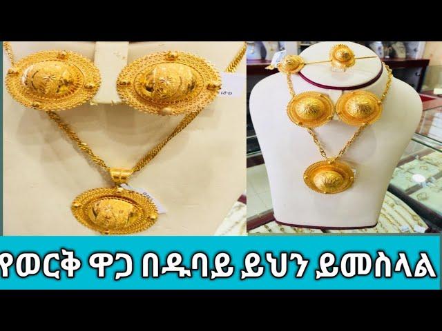 gold price in dubai  የወርቅ ዋጋ በዱባይ