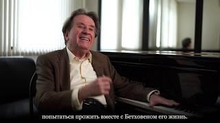 Интервью с Рудольфом Бухбиндером // Interview with Rudolf Buchbinder