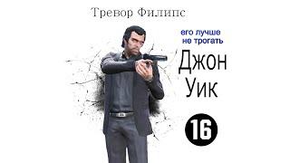 GTA5 Трейлер Джон Уик (Пародия)