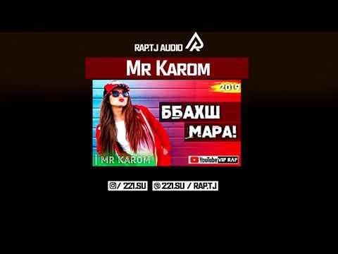 Mr KaRoM - Бахш мара