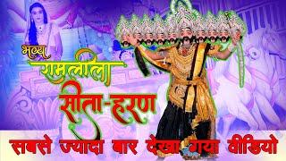 Seeta haran।सीता हरण। रामलीला रींगस।Ramlila reengus। Ravana kidnap  seeta ।Best seen