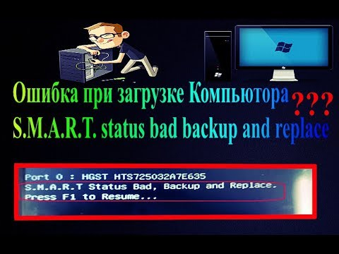 Ошибка жесткого диска Hard Disk:S.M.A.R.T. Status BAD, Backup And Replace