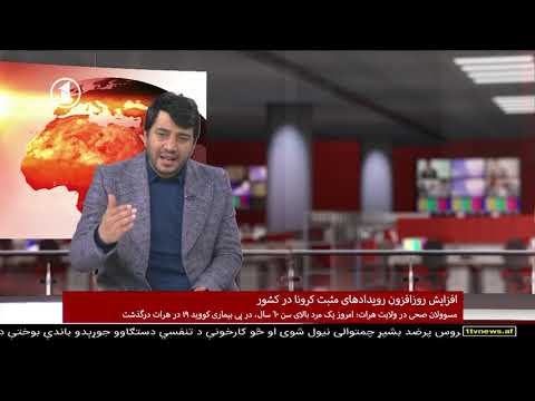 1TV 10PM Dari News 31.03.2020 - خبرهای ده شب از تلویزیون یک