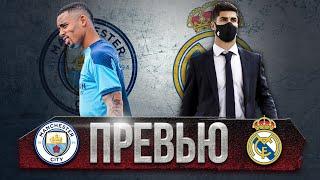 Манчестер Сити Реал Мадрид Лига Чемпионов 2020 обзор перед матчем Real Madrid_rus