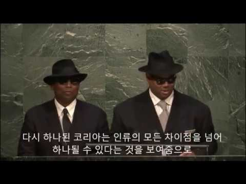 [ONE K] Jimmy Jam and Terry Lewis - UN speech