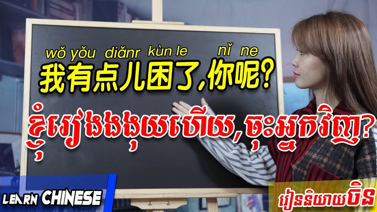 Learn Chinese, រៀនចិន, Kim Mission, Ep32 [ ងងុយ/ 困] Rean Chen   学中文  Chines for beginner, Free