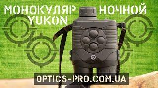 🌟 Недорогой прибор ночного видения для охоты Yukon Signal N340 RT 💨 Обзор и тест