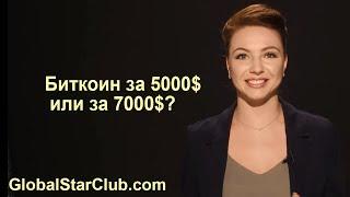 Новости биткоин - Биткоин за 5500$ или 7000$?
