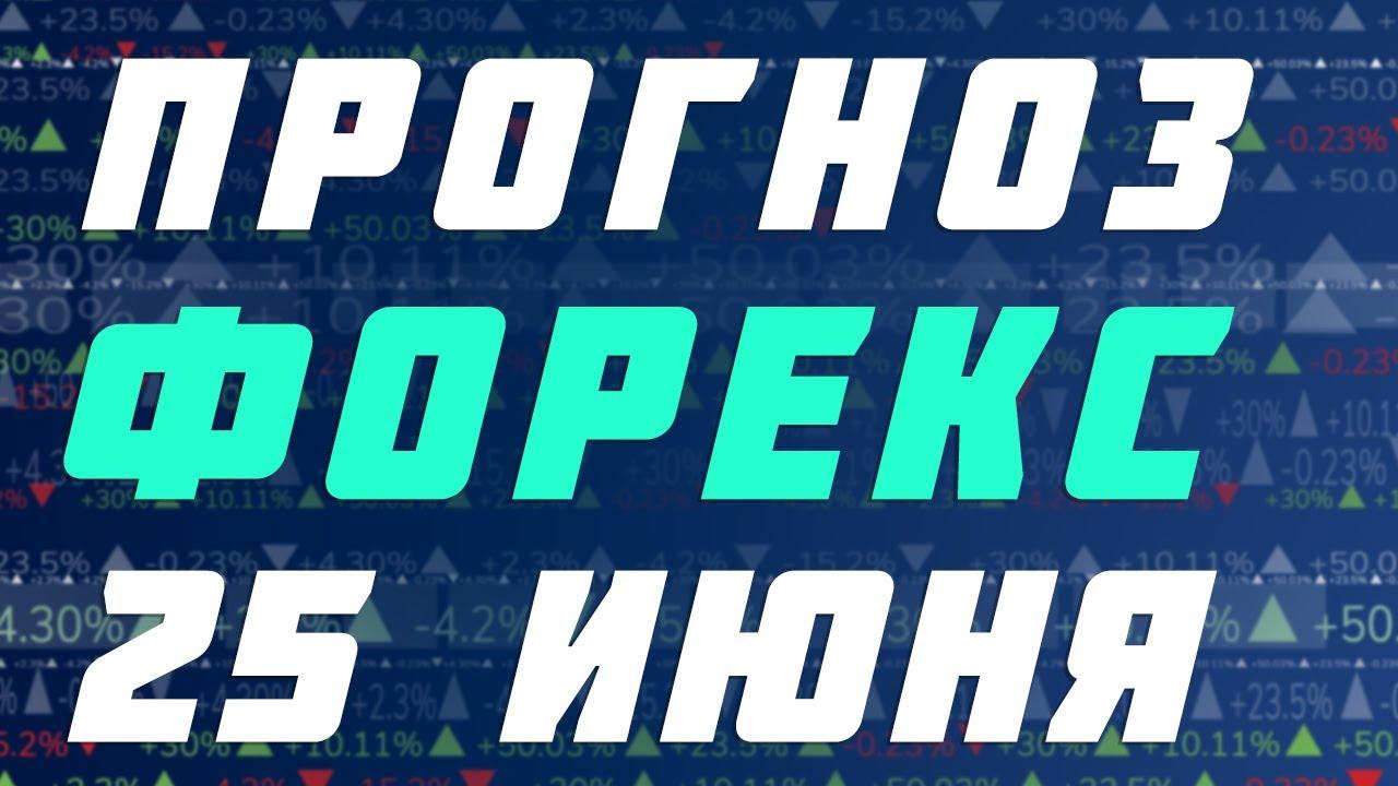 ПРОГНОЗ ФОРЕКС НА 25 ИЮНЯ | Трейдер Максим Михайлов