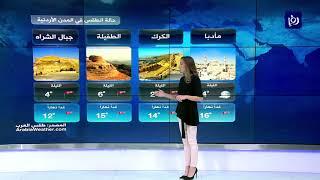 النشرة الجوية الأردنية من رؤيا 18-11-2019 | Jordan Weather HD