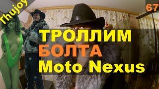 троллинг Болта Moto Nexus