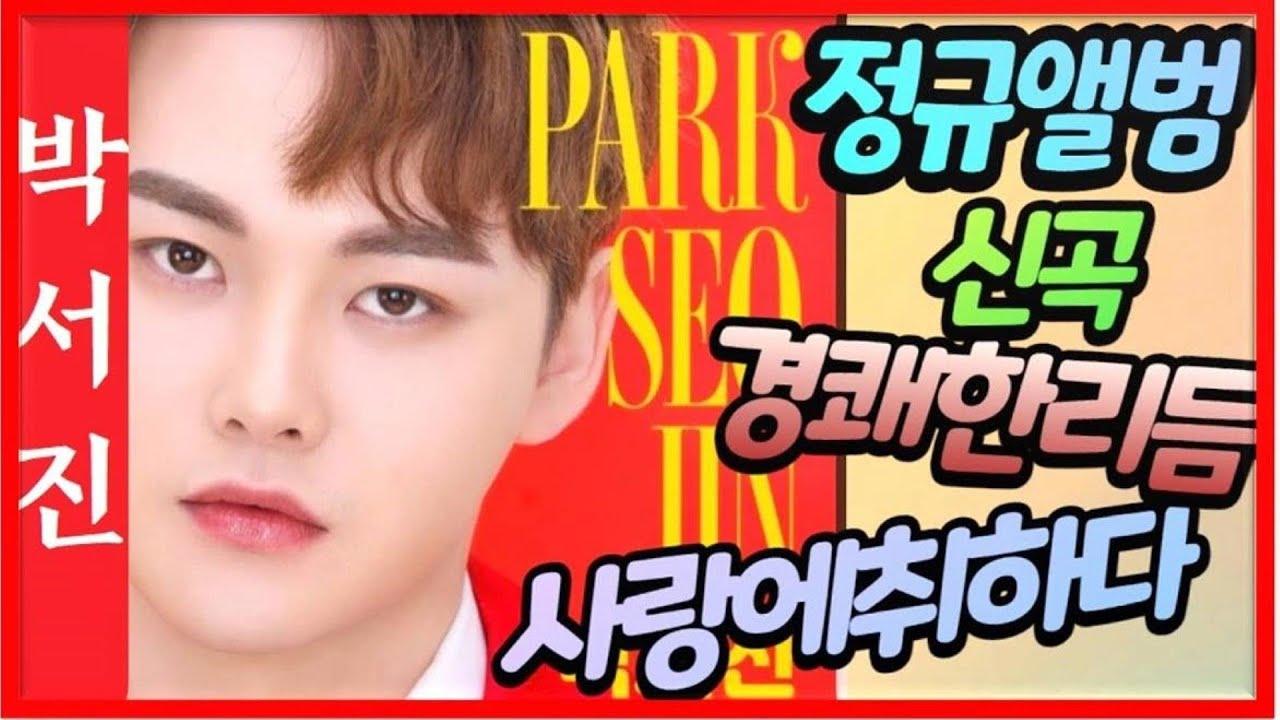 🌺박서진 사랑에취하다 (가사첨부)SBS MTV더트롯쇼생방송 7월26일 오후9시[힐링]