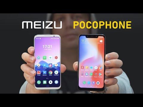 Meizu 16th vs Pocophone F1: зачем и стоит ли платить больше? Обзор-сравнение