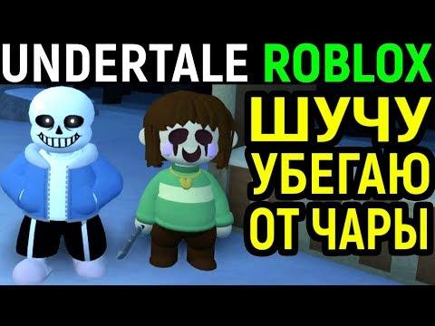 Играю за Sans в Roblox Undertale / Роблокс Андертейл Санс