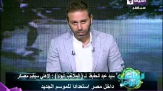 فيديو| سيد عبد الحفيظ يكشف عن أولى طلباته من اتحاد الكرة الجديد