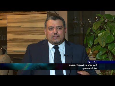 الأمير خالد بن فرحان آل سعود -شيوخ الصحوة  الإسلامية كلهم في السجن الان- برنامج  بلا قيود
