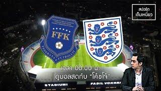 ดูบอลสด : โคโซโว - อังกฤษ 17 พฤศจิกายน 62 ฟุตบอลยูโร 2020 รอบคัดเลือกกลุ่ม A/พากย์ไทย โดยโค้ชโจ้