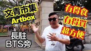 曼谷Art Box回歸