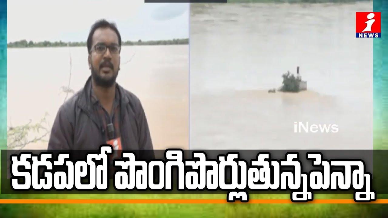 కడపలో పొంగిపొర్లుతున్నపెన్నా, కుందూ నదులు | Overflow With After Heavy Rains in Kadapa | iNews