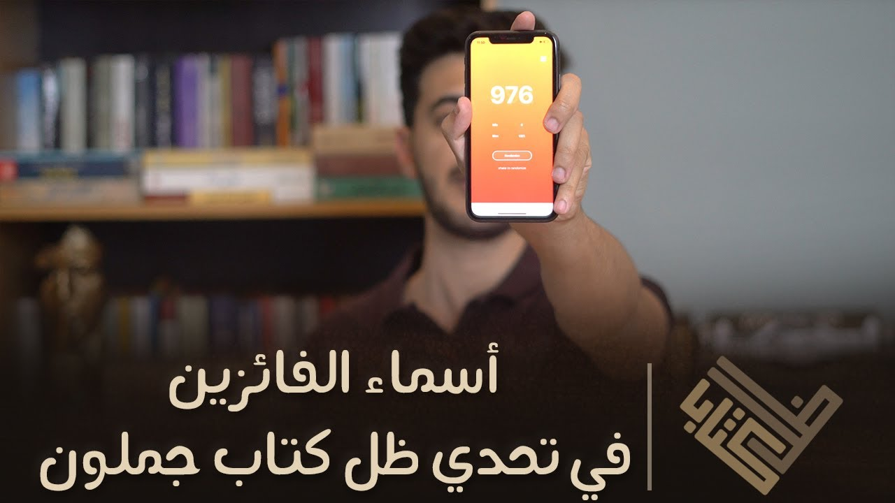 🎉📚 إعلان الفائزين في تحدي ظل كتاب جملون