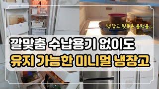 냉장고 정리 유지법 | 냉장고 파먹기와 절약 | 미니멀…