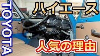 【トヨタ】キャブオーバー型車両「ハイエース」が人気の理由