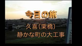 【三十路女の埼玉一周旅・久喜栗橋編】静かな町の大工事・前編